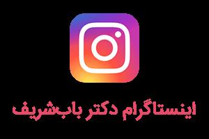 اینستاگرام دکتر باب شریف